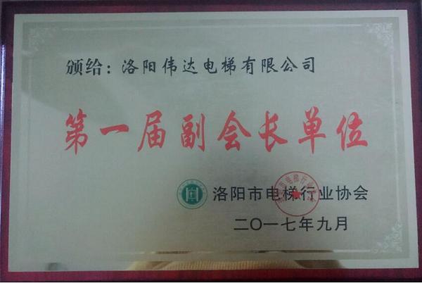 电梯行业协会第yi界副会长单位